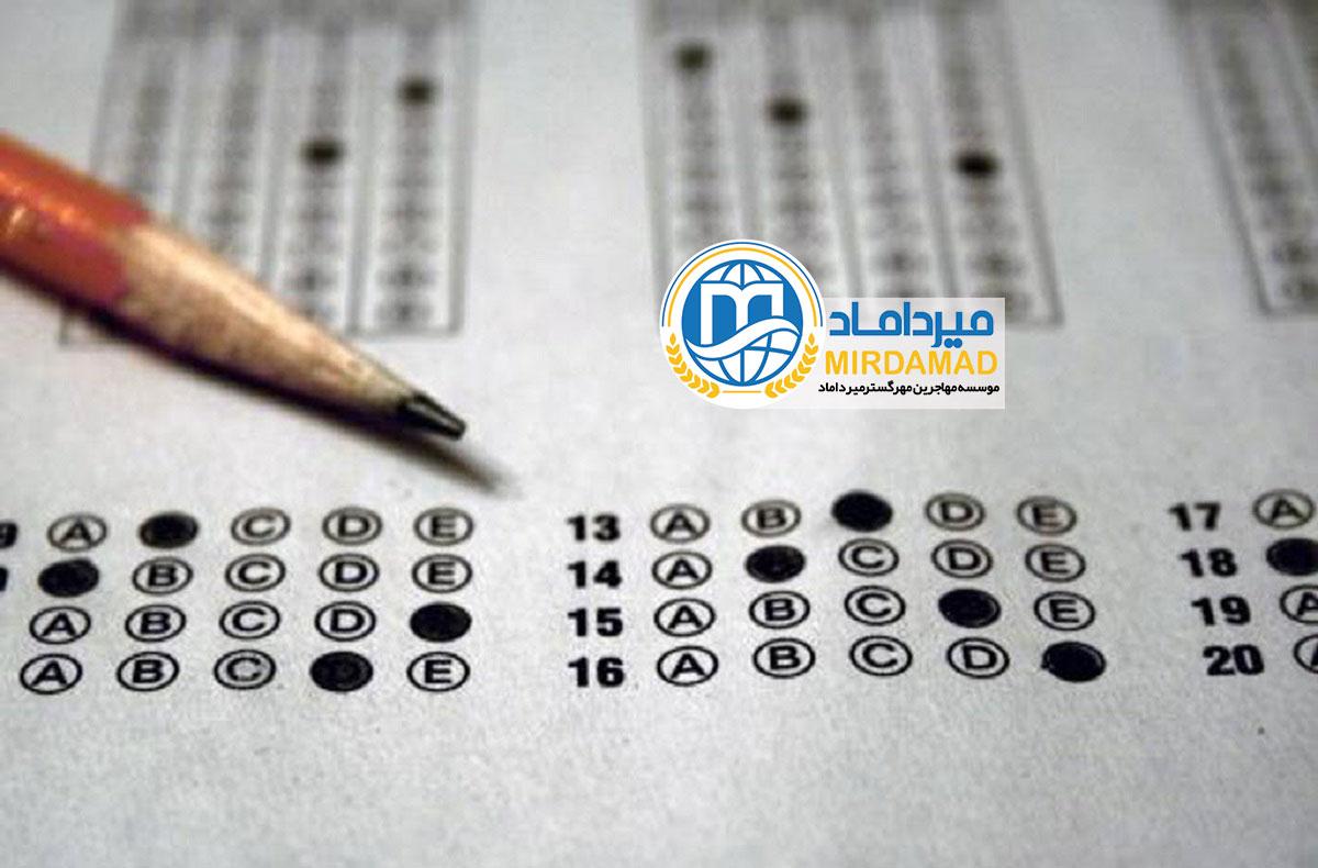 ثبت نام آزمون sat ترکیه