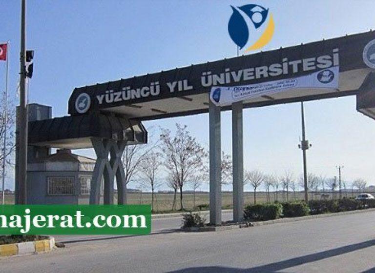 دانشگاه یوزونجوییل