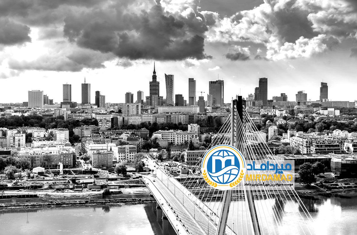 شرایط سرمایه گذاری برای خارجی ها در لهستان