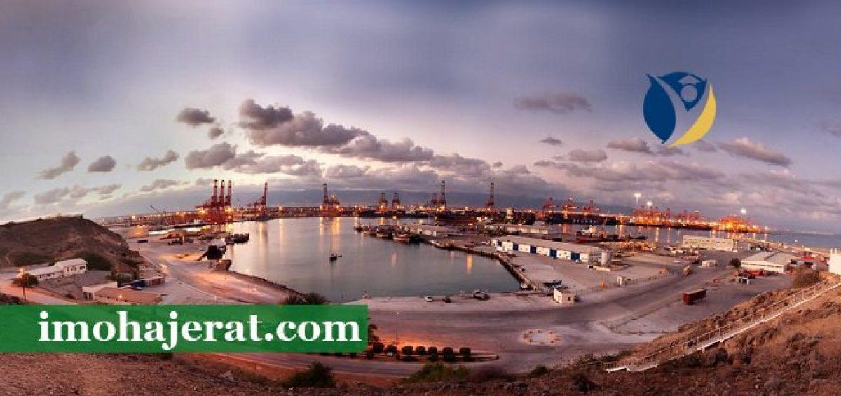 ثبت شرکت در مناطق آزاد عمان