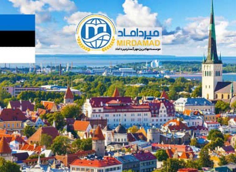 ویزای تحصیلی استونی