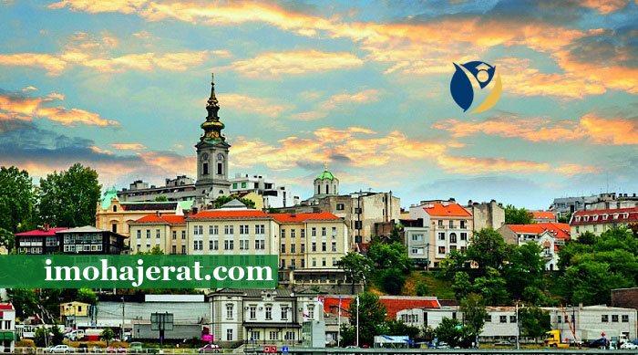 تحصیل رایگان در صربستان