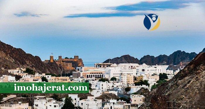تجربه زندگی در عمان