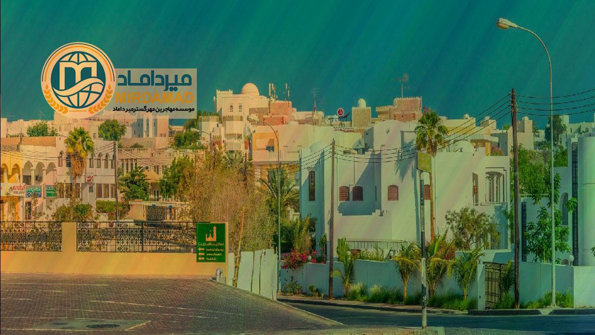 شرایط زندگی در عمان