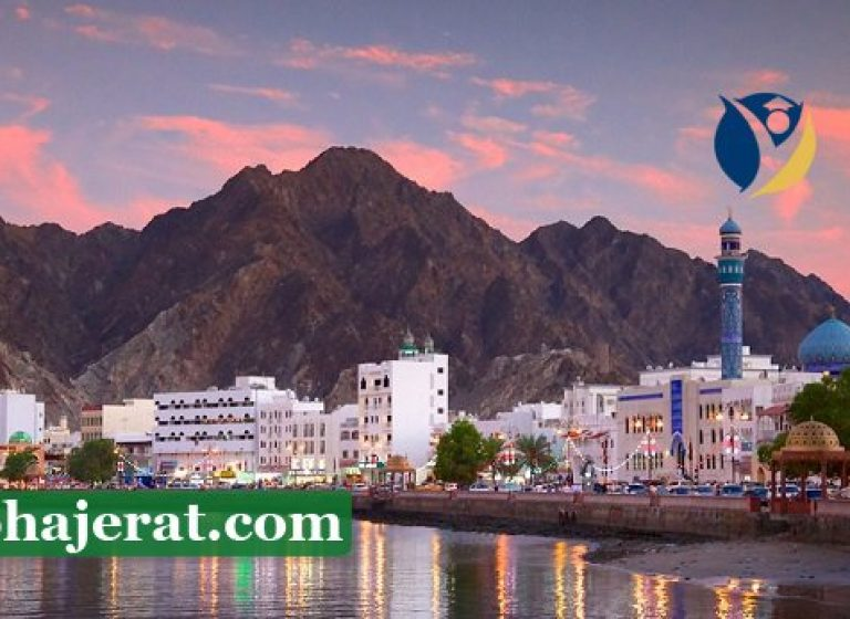 ویزای تحصیلی عمان