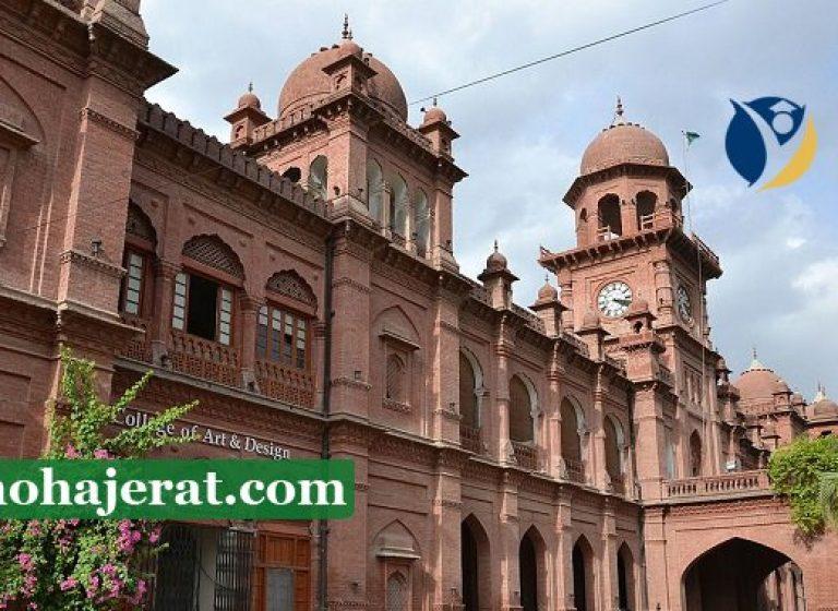 دانشگاه های معتبر پاکستان