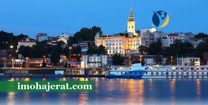 اقامت و کار در صربستان