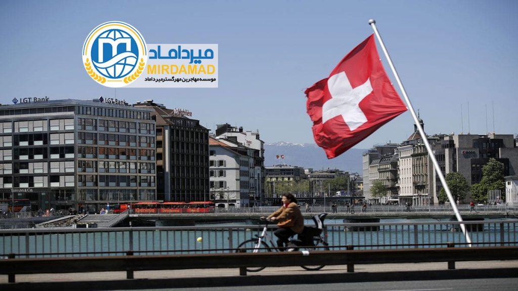 راه اندازی کسب و کار در سوئیس
