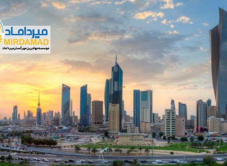 تحصیل در کویت