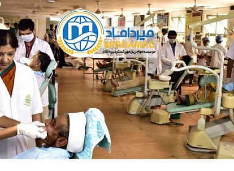 تحصیل پزشکی و دندانپزشکی در هندوستان