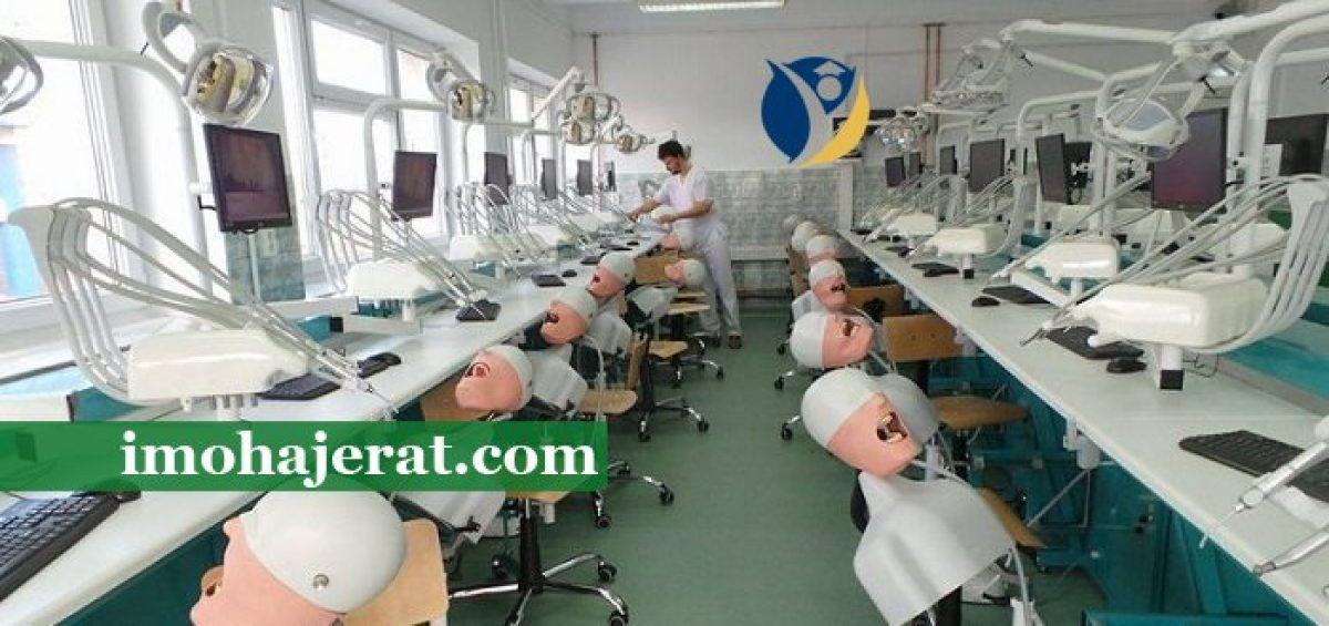 تحصیل پزشکی و دندانپزشکی در رومانی