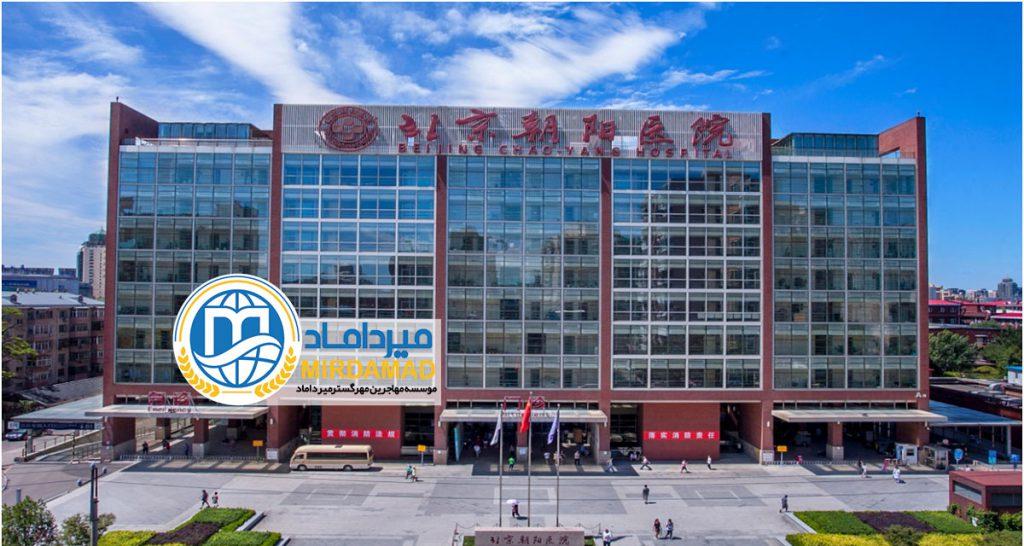 دانشگاه کاپیتال مدیکال پکن