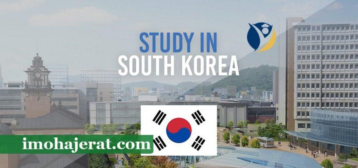 شرایط گرفتن بورسیه تحصیلی در کره جنوبی