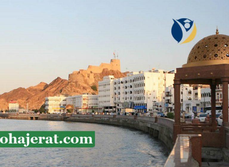هزينه تحصيل در عمان