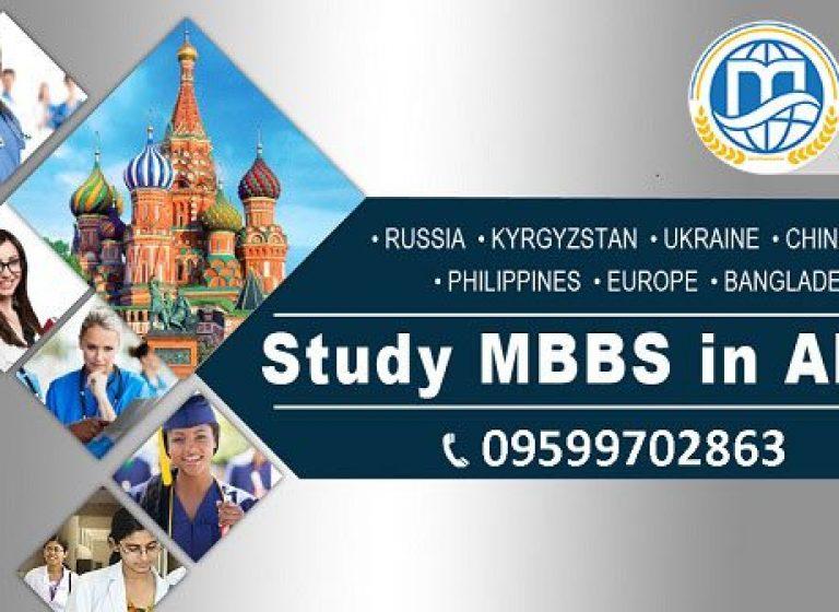 تحصیل پزشکی در خارج از کشور
