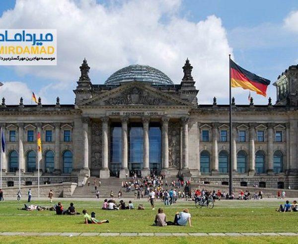 حداقل سرمایه گذاری در آلمان برای اقامت