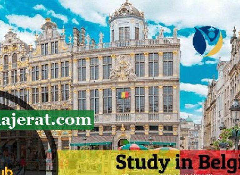 تحصیل در بلژیک بدون مدرک زبان