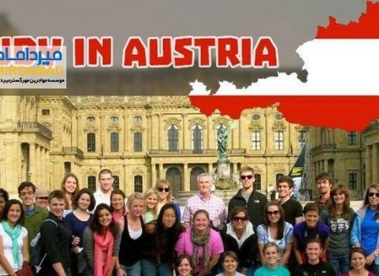 تحصیل به زبان انگلیسی در اتریش