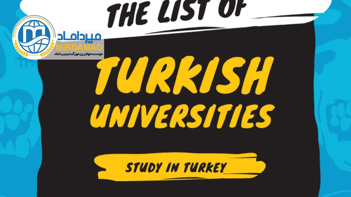 بهترین دانشگاه ها برای تحصیل در مقطع دکتری در ترکیه