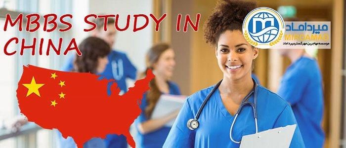 مزایا و معایب تحصیل پزشکی در چین