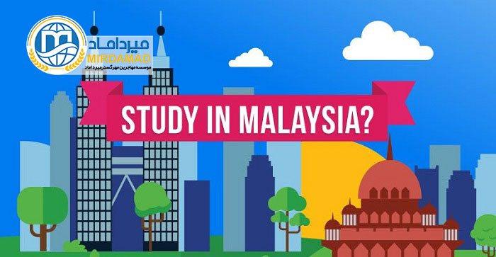 تحصیل مقطع کارشناسی و فوق لیسانس در مالزی