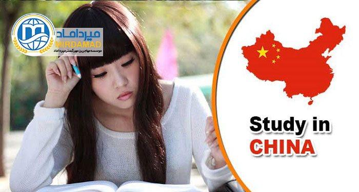 هزینه تحصیل در چین