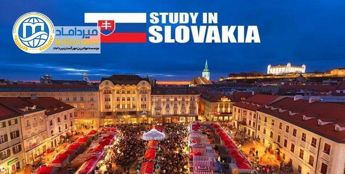 هزینه تحصیل در اسلواکی