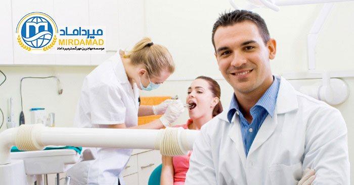شرایط تحصیل دندانپزشکی در صربستان