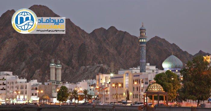 معایب سرمایه گذاری در کشور عمان