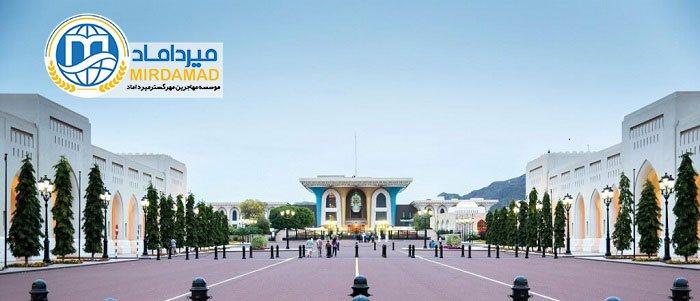 مهاجرت کاری به عمان
