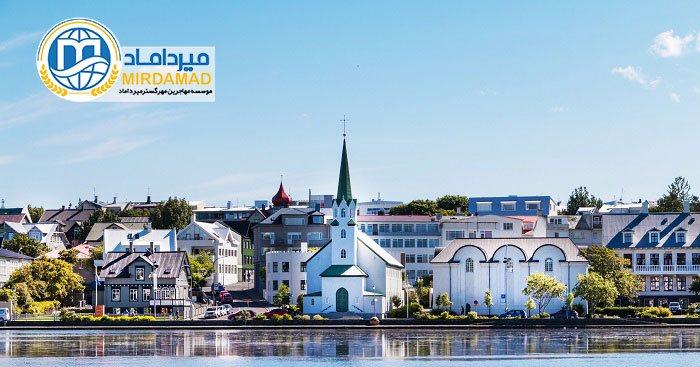 مهاجرت به ایسلند از طریق سرمایه گذاری