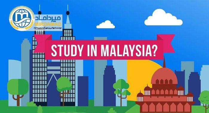 مهاجرت به مالزی از طریق تحصیل