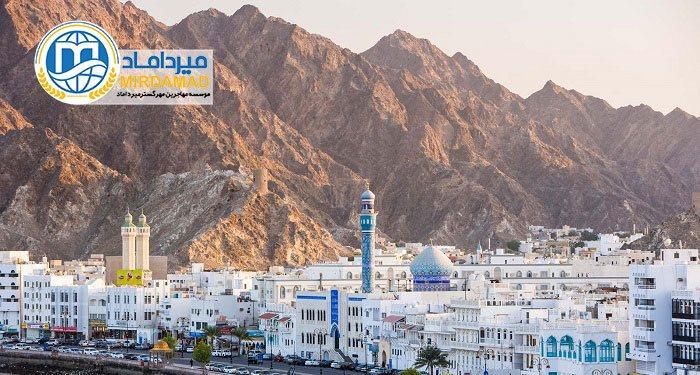 مهاجرت به عمان از طریق ثبت شرکت و سرمایه گذاری