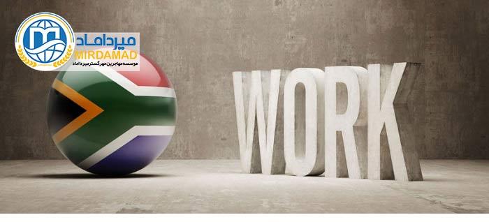 کار در آفریقای جنوبی ویزای کاری آفریقای جنوبی