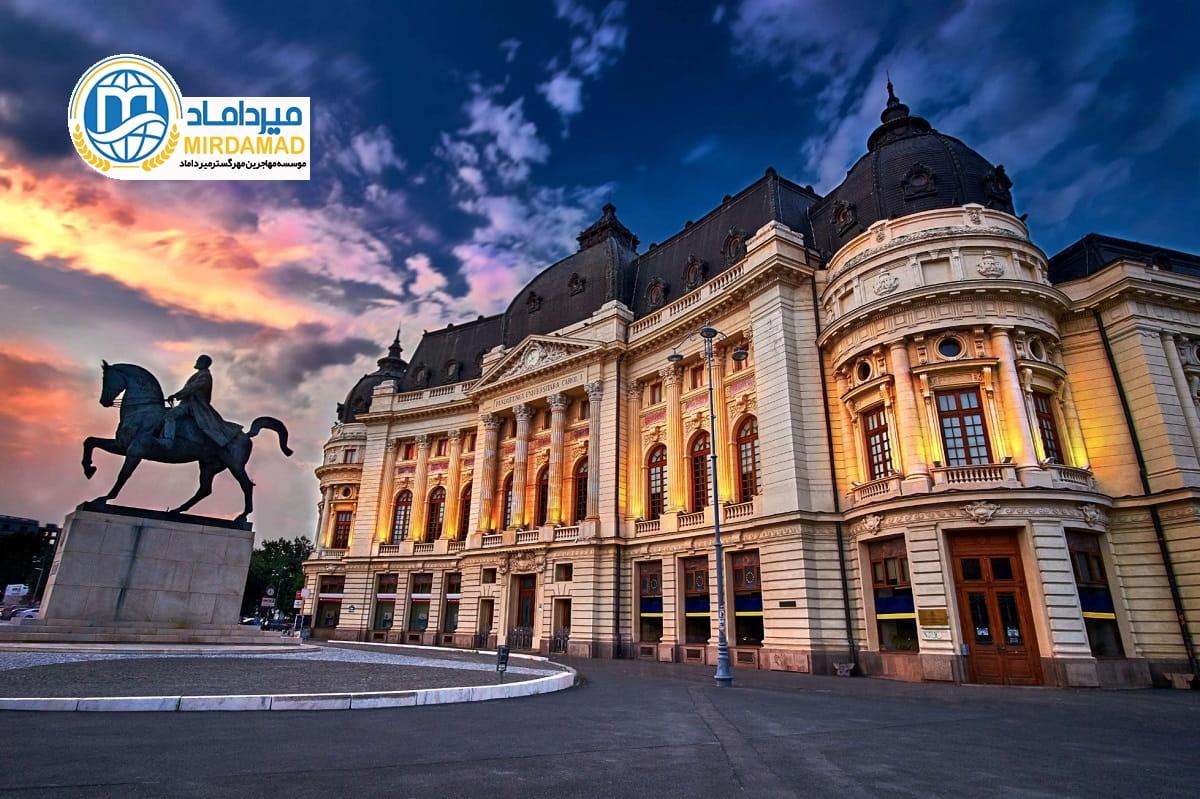 دانشگاه های معتبر در رومانی