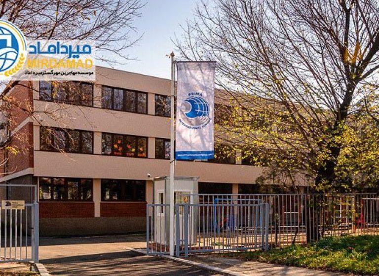 مدارس بین المللی صربستان