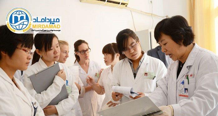 تحصیل در چین پزشکی