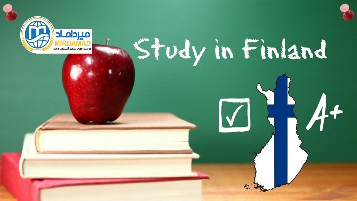 تحصیل در فنلاند