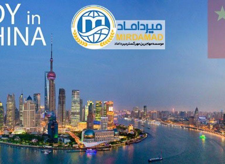 تحصیل در رشته مدیریت در چین