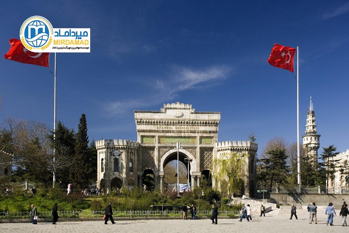 کالج ها و دانشگاه های معتبر و برتر ترکیه