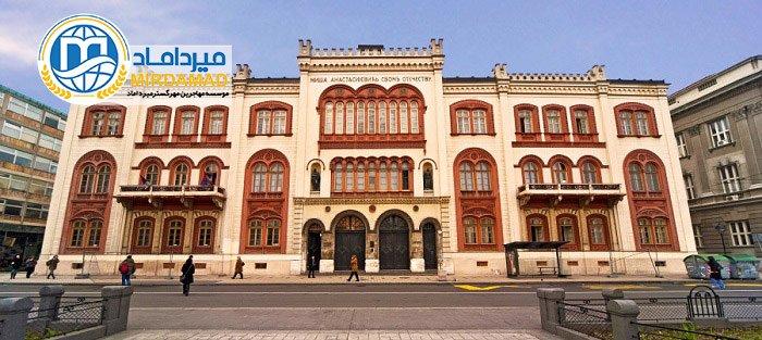 دانشگاه های صربستان