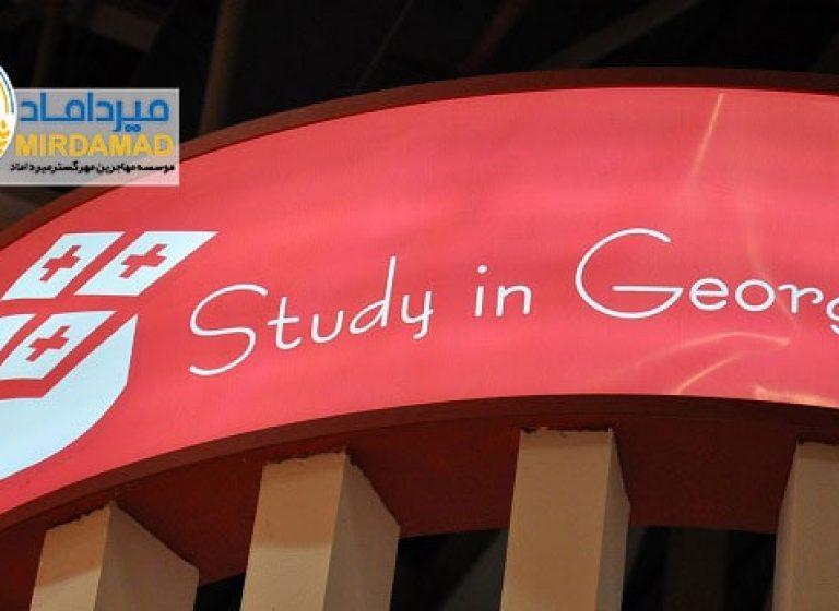 مزایا و معایب تحصیل در گرجستان