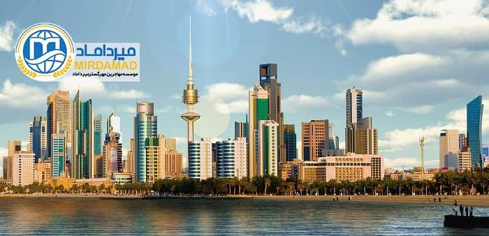 شرایط اخذ ویزای کاری کویت