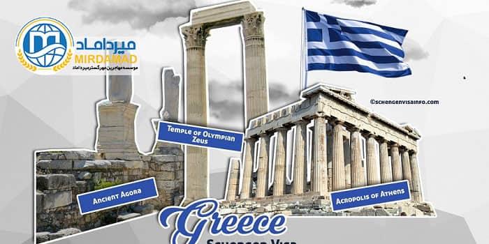 اخذ ویزای کاری یونان