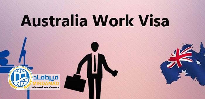 کار در استرالیا ویزای کار استرالیا