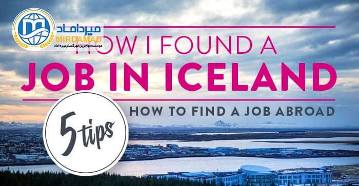 کار در ایسلند