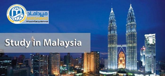 هزینه های اخذ ویزای تحصیلی مالزی