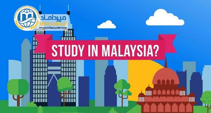 مدارک مورد نیاز ویزای تحصیلی مالزی