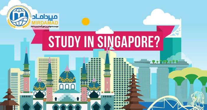 تحصیل در سنگاپور