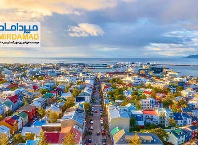 ویزای تحصیلی ایسلند